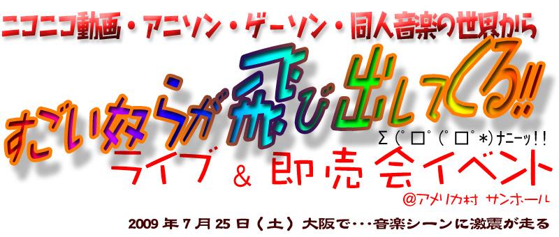 ニコニコ動画・アニソン ライブ&即売会